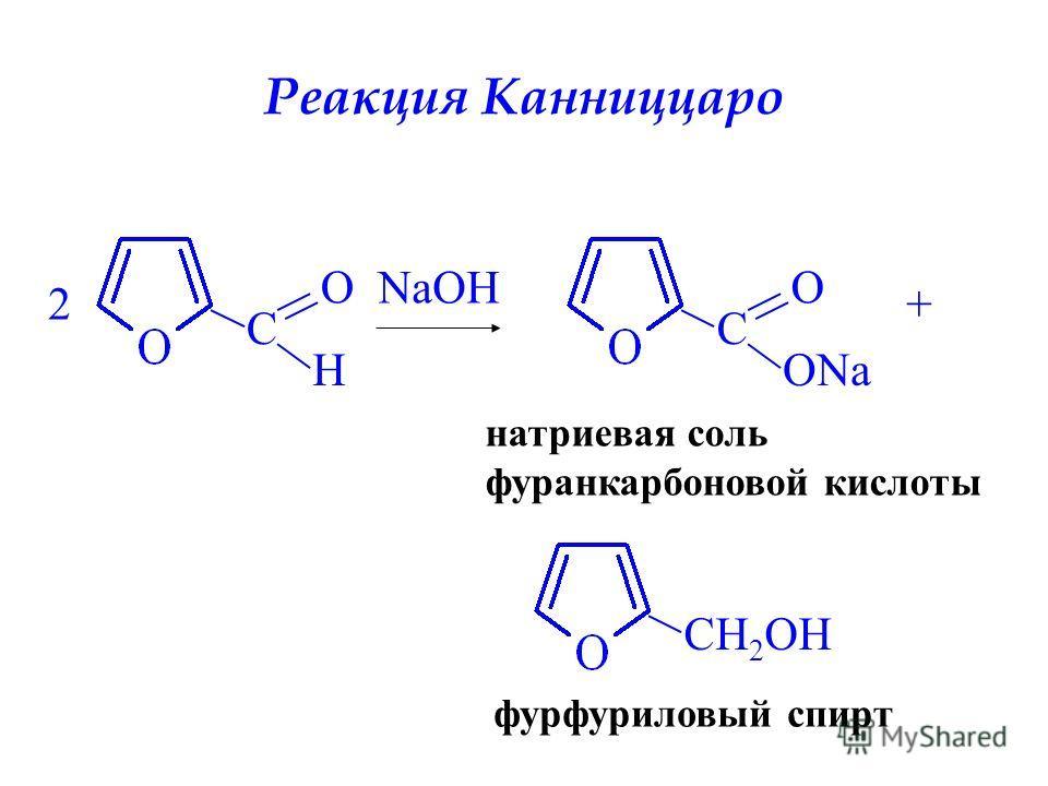 Реакция Канниццаро C O H 2 NaOH C O ONa натриевая соль фуранкарбоновой кислоты + CH 2 OH фурфуриловый спирт