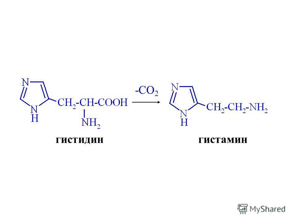 -CO 2 гистидингистамин