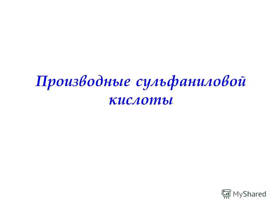 Производные сульфаниловой кислоты