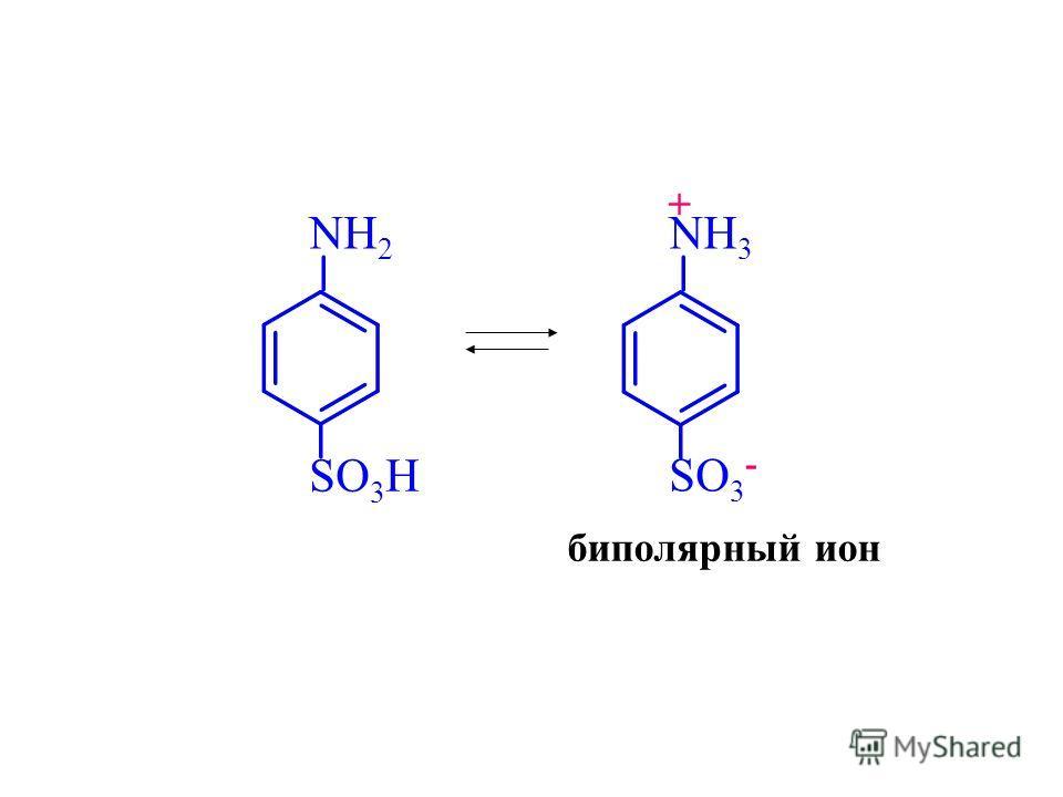 NH 2 SO 3 H NH 3 SO 3 - + биполярный ион