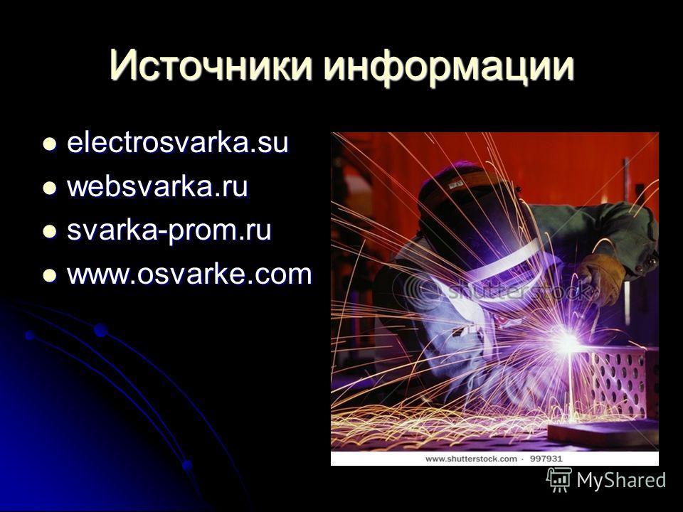 Источники информации electrosvarka.su electrosvarka.su websvarka.ru websvarka.ru svarka-prom.ru svarka-prom.ru www.osvarke.com www.osvarke.com