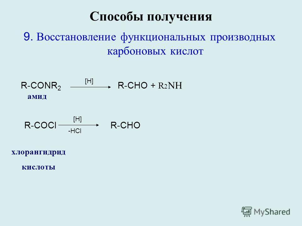 Способы получения 9. В осстановление функциональных производных карбоновых кислот [H] R-CONR 2 R-CHO + R 2 NH амид [H] -HCl R-COCl R-CHO хлорангидрид кислоты