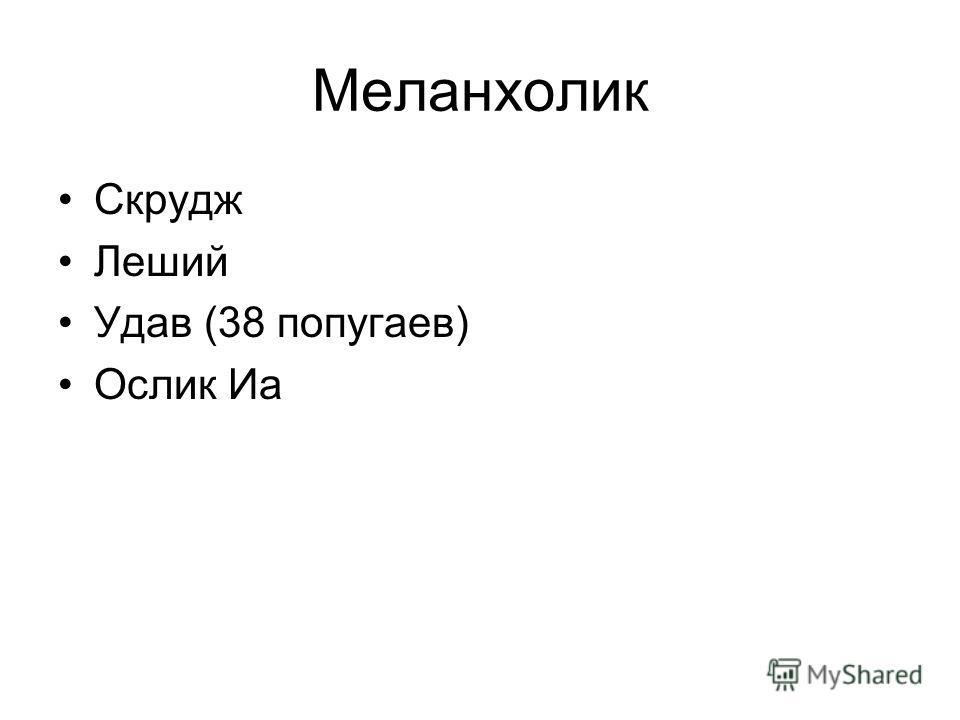 Меланхолик Скрудж Леший Удав (38 попугаев) Ослик Иа