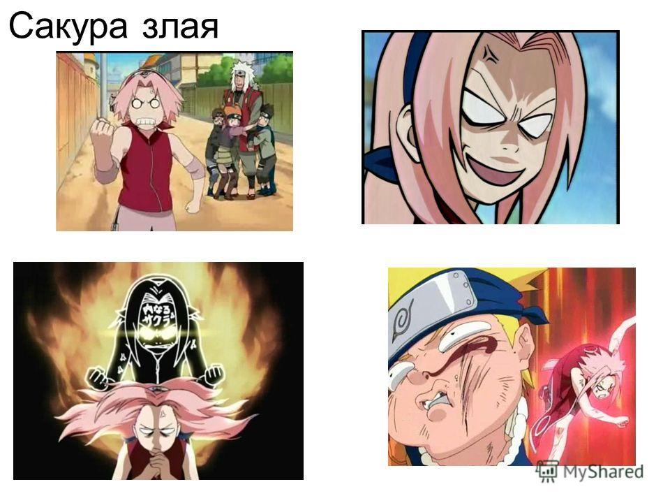 Сакура злая