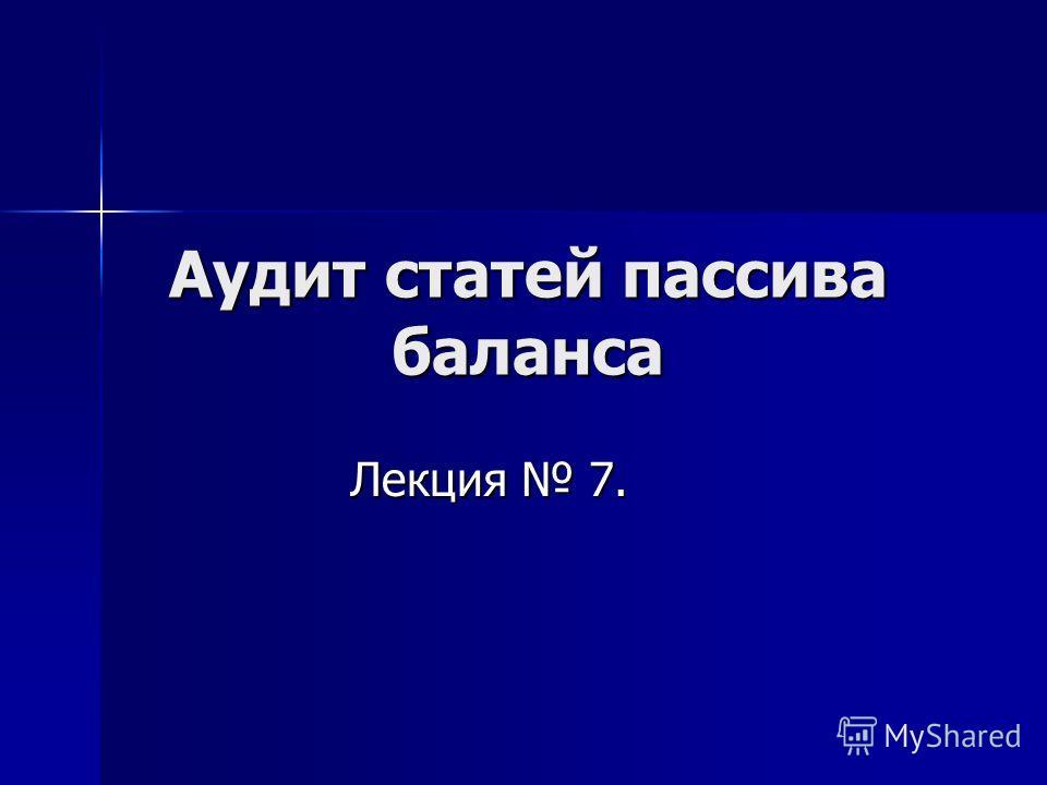Аудит статей пассива баланса Лекция 7.