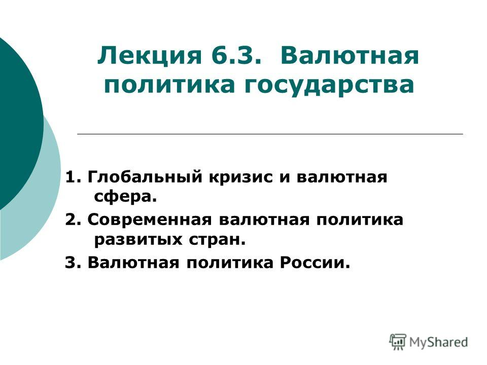 Лекция 6.3. Валютная политика государства 1. Глобальный кризис и валютная сфера. 2. Современная валютная политика развитых стран. 3. Валютная политика России.