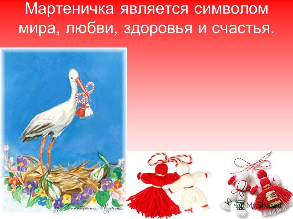 Мартеничка является символом мира, любви, здоровья и счастья.