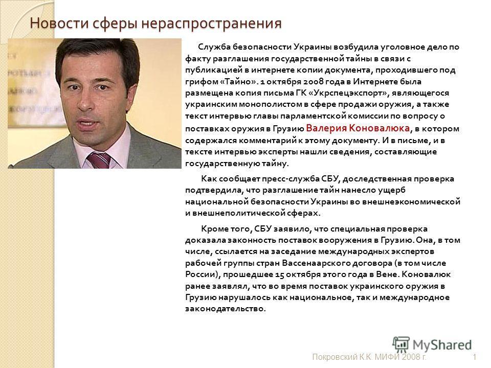 Новости сферы нераспространения Служба безопасности Украины возбудила уголовное дело по факту разглашения государственной тайны в связи с публикацией в интернете копии документа, проходившего под грифом « Тайно ». 1 октября 2008 года в Интернете была