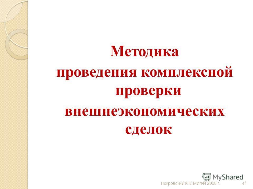 Методика проведения комплексной проверки внешнеэкономических сделок Покровский К. К. МИФИ 2008 г. 41