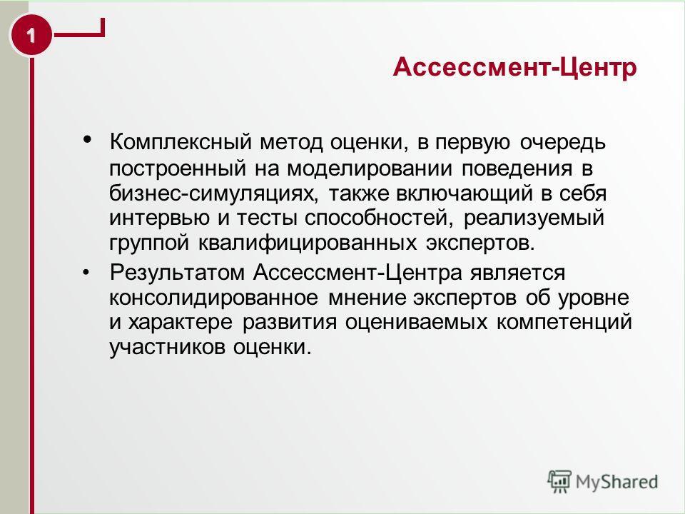 0 Дополнительная информация о методе Ассессмент-Центра