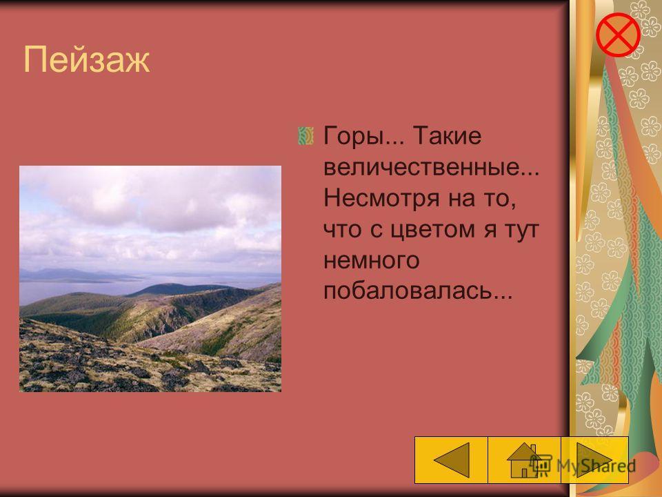 Пейзаж Горы... Такие величественные... Несмотря на то, что с цветом я тут немного побаловалась...