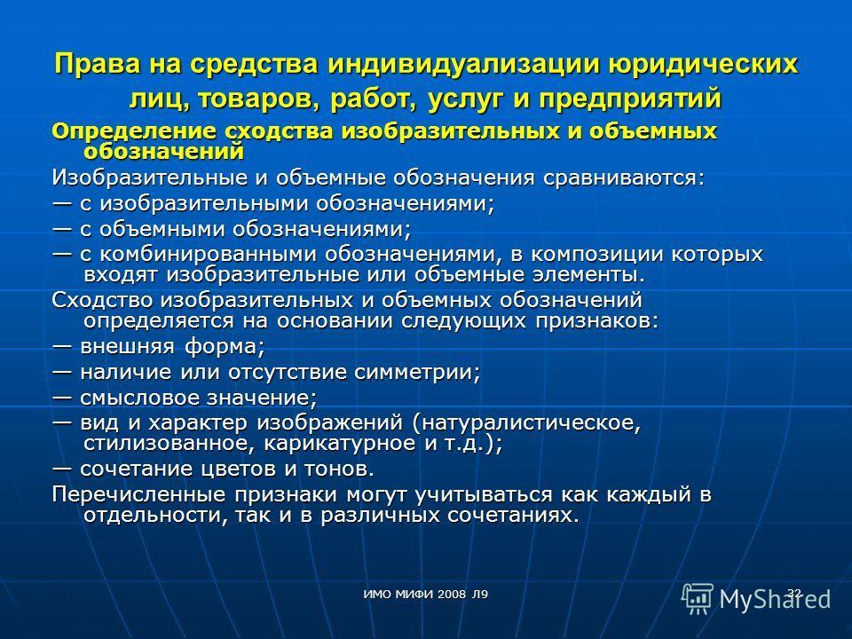 ИМО МИФИ 2008 Л9 32 Права на средства индивидуализации юридических лиц, товаров, работ, услуг и предприятий Определение сходства изобразительных и объемных обозначений Изобразительные и объемные обозначения сравниваются: с изобразительными обозначени