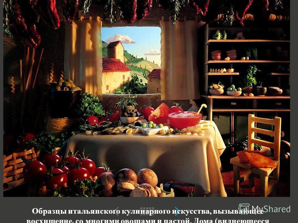 Образцы итальянского кулинарного искусства, вызывающее восхищение, со многими овощами и пастой. Дома (виднеющееся через окно) сделаны из сыра.