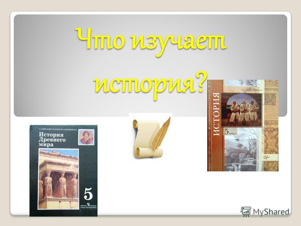 Что изучает история?