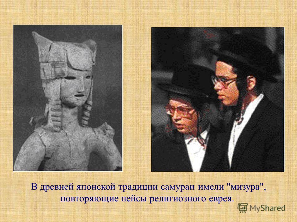 Впечатляет сходство между еврейской генеалогией и японской мифологией