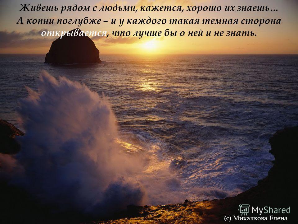 Живешь рядом с людьми, кажется, хорошо их знаешь… (с) Михалкова Елена А копни поглубже – и у каждого такая темная сторона открывается, что лучше бы о ней и не знать.