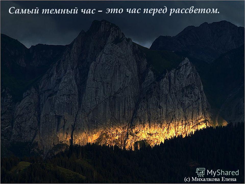 Самый темный час – (с) Михалкова Елена это час перед рассветом.