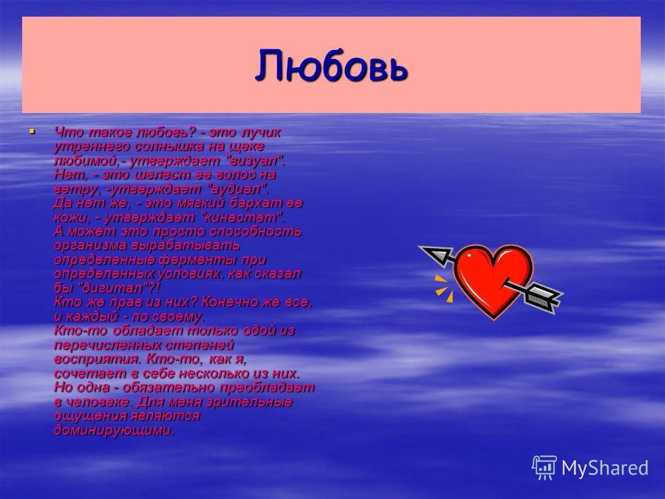 Любовь Что такое любовь? - это лучик утреннего солнышка на щеке любимой,- утверждает
