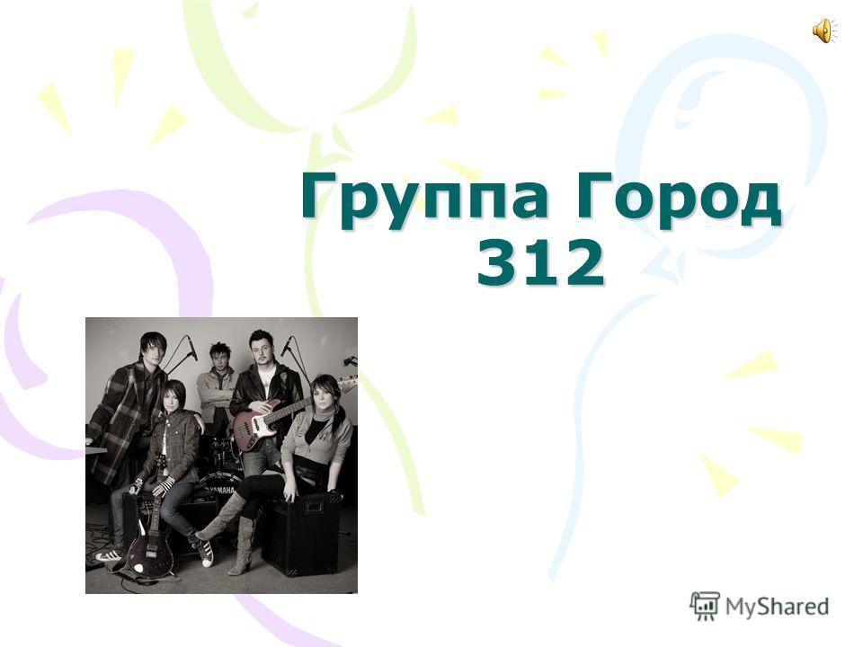 Группа Город 312