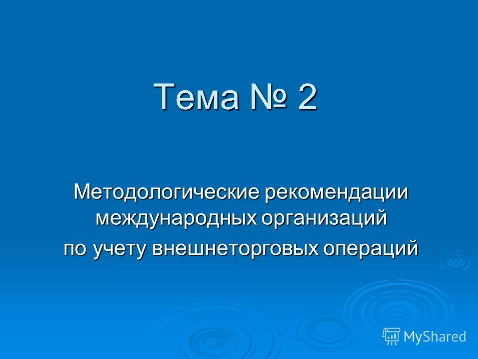 Тема 2 Методологические рекомендации международных организаций по учету внешнеторговых операций