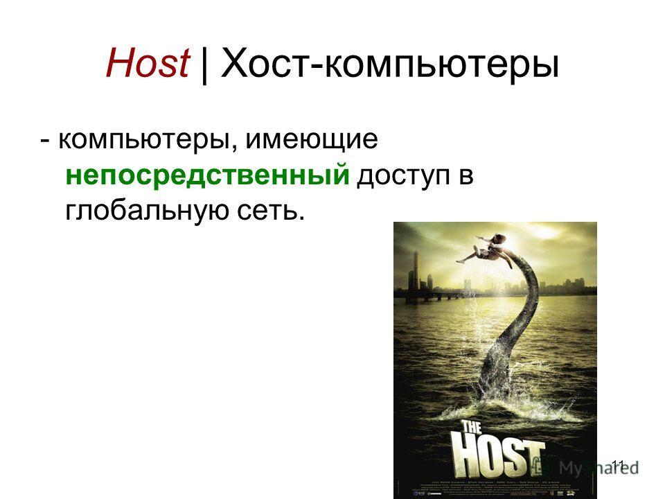 11 Host | Хост-компьютеры - компьютеры, имеющие непосредственный доступ в глобальную сеть.