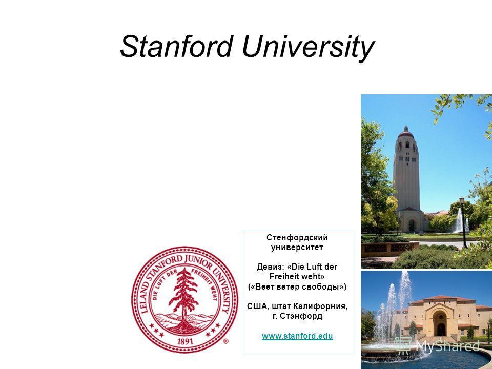 Stanford University 30 Стенфордский университет Девиз: «Die Luft der Freiheit weht» («Веет ветер свободы») США, штат Калифорния, г. Стэнфорд www.stanford.edu www.stanford.edu