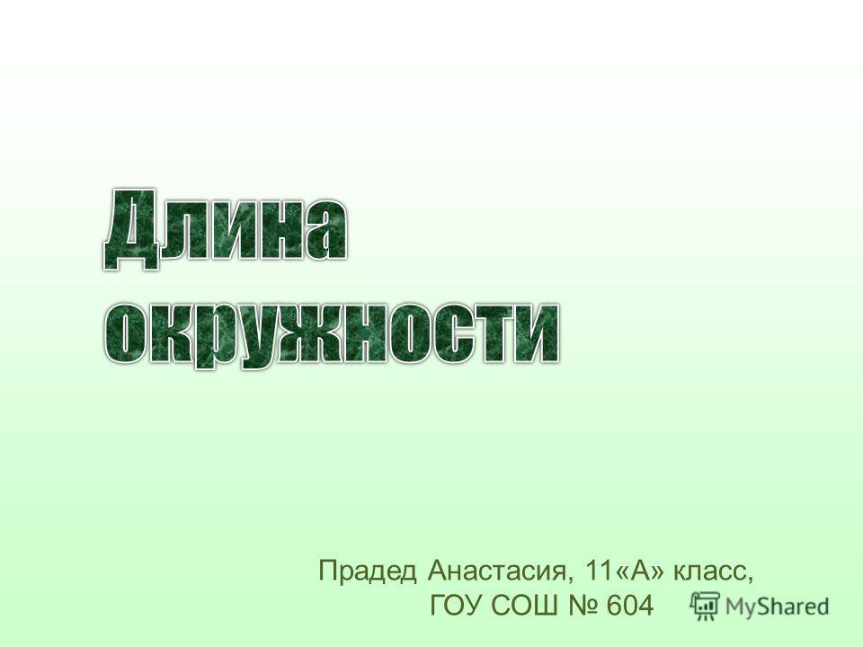 Прадед Анастасия, 11«А» класс, ГОУ СОШ 604
