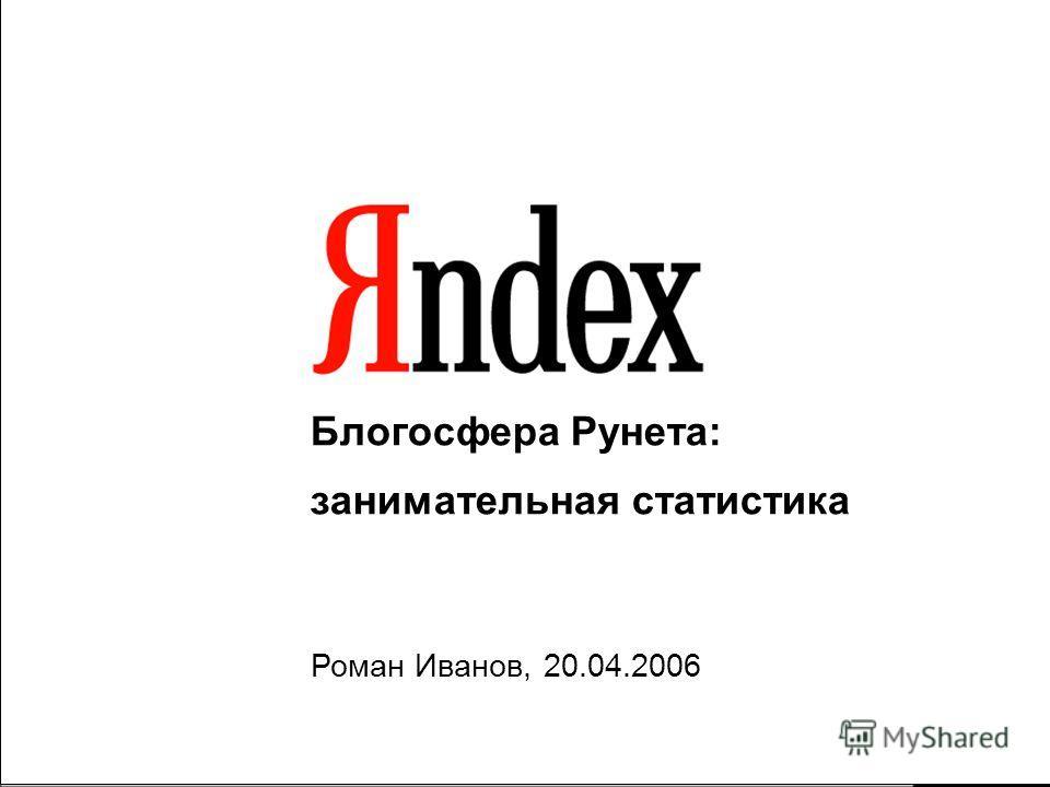 Блогосфера Рунета: занимательная статистика Роман Иванов, 20.04.2006