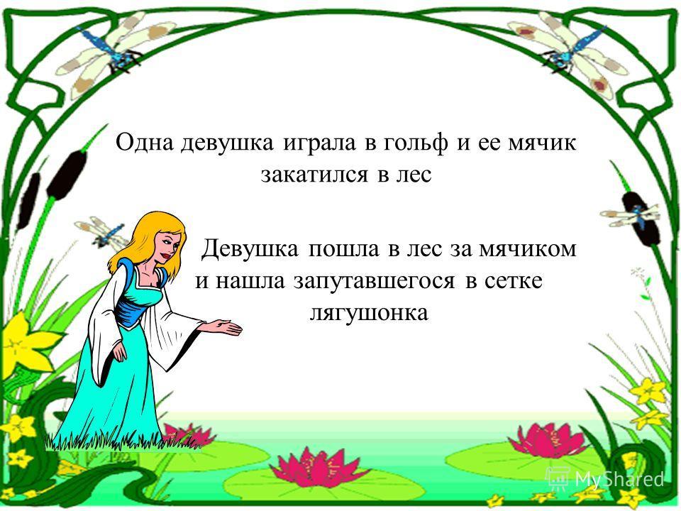 современная сказка о короле-лягушонке