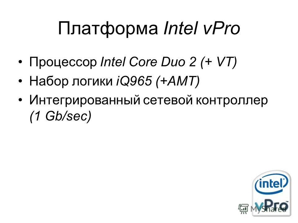 Платформа Intel vPro Процессор Intel Core Duo 2 (+ VT) Набор логики iQ965 (+AMT) Интегрированный сетевой контроллер (1 Gb/sec)