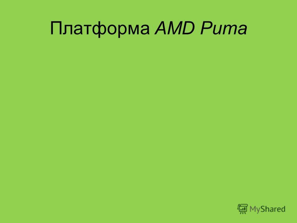 Платформа AMD Puma
