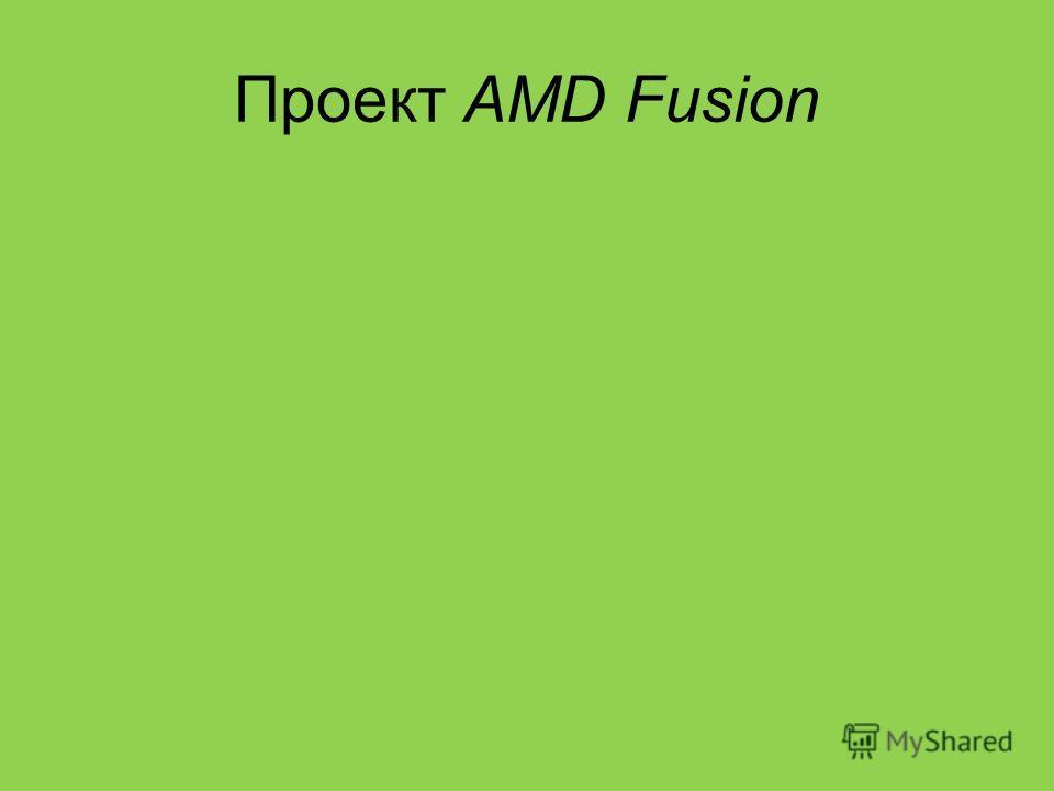Проект AMD Fusion