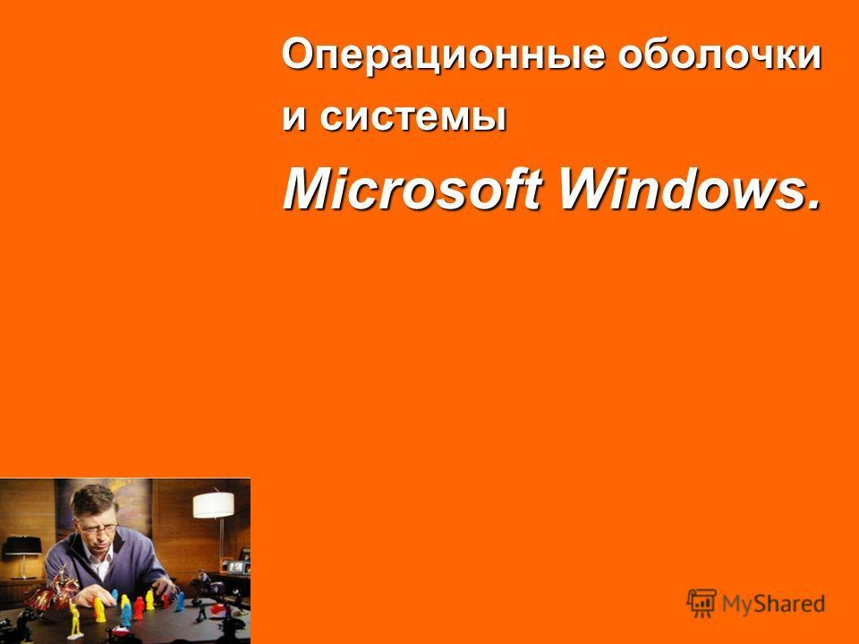 Операционные оболочки и системы Microsoft Windows.