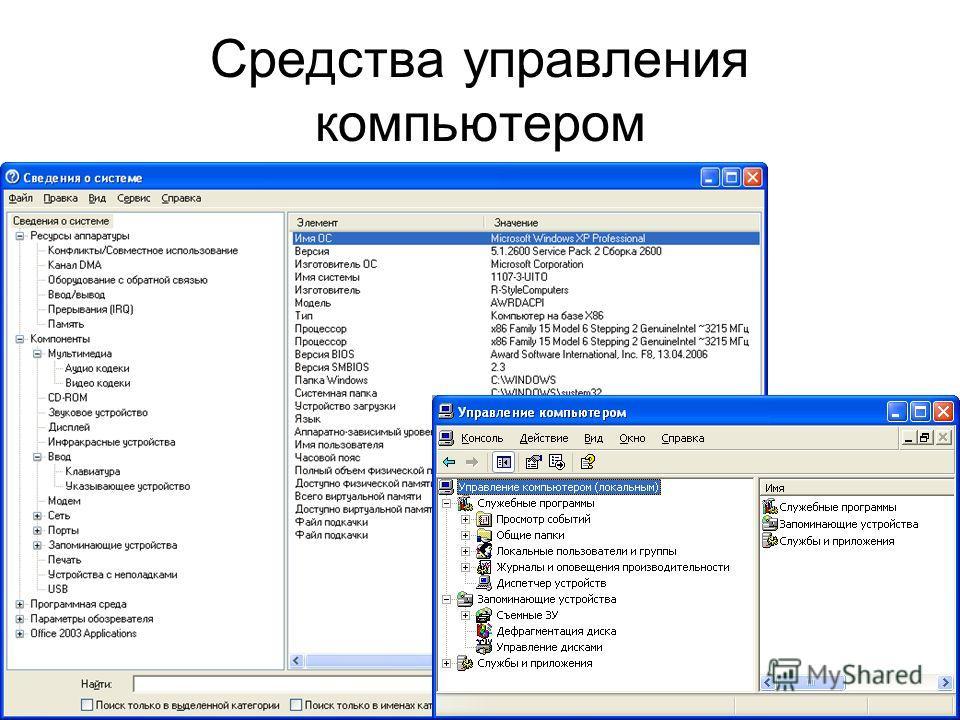 Средства управления компьютером
