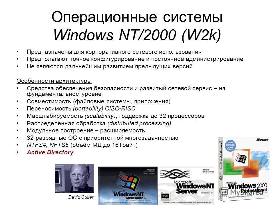 Операционные системы Windows NT/2000 (W2k) Предназначены для корпоративного сетевого использования Предполагают точное конфигурирование и постоянное администрирование Не являются дальнейшим развитием предыдущих версий Особенности архитектуры Средства
