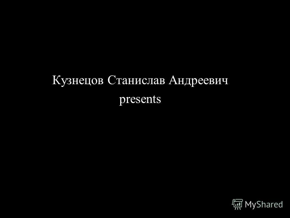 Кузнецов Станислав Андреевич presents