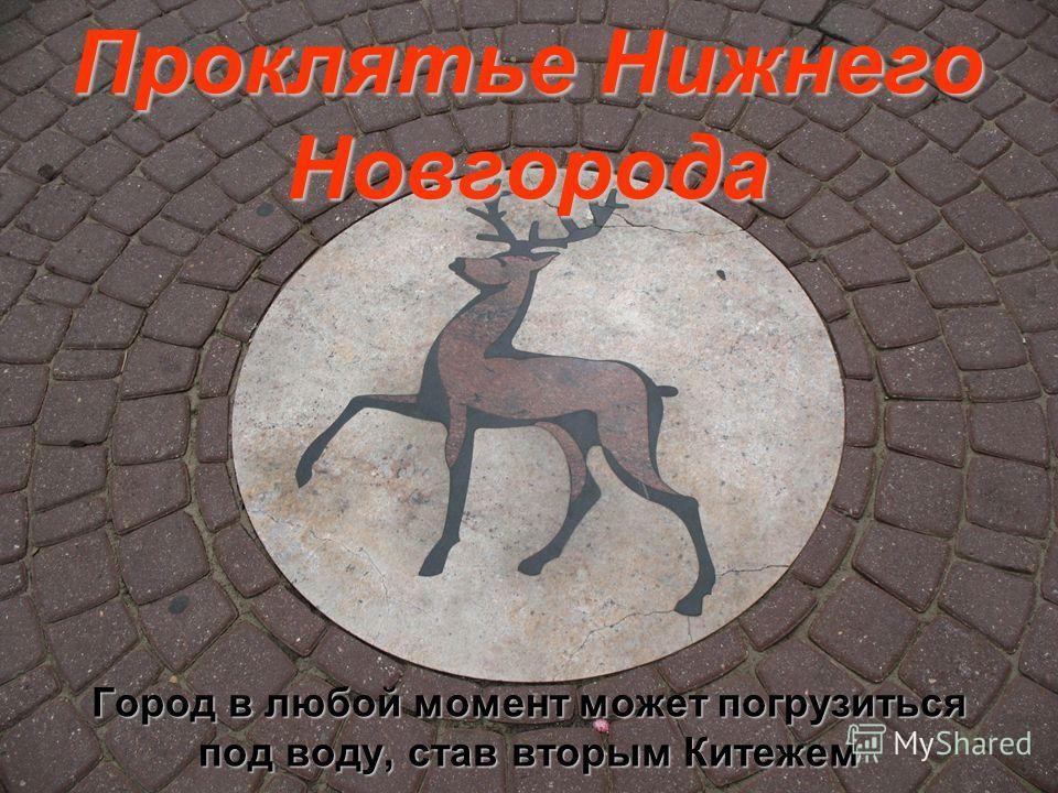 Проклятье Нижнего Новгорода Город в любой момент может погрузиться под воду, став вторым Китежем
