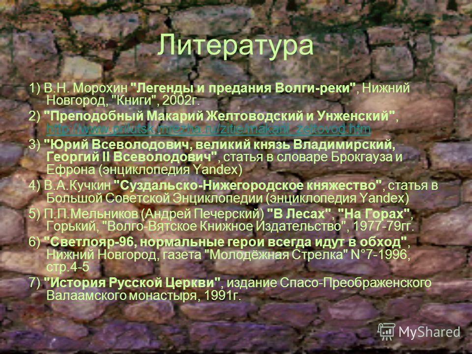 1) В.Н. Морохин