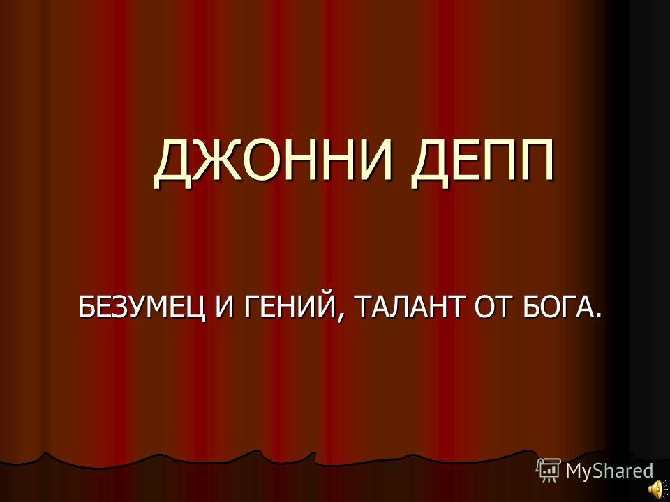 ДЖОННИ ДЕПП БЕЗУМЕЦ И ГЕНИЙ, ТАЛАНТ ОТ БОГА.