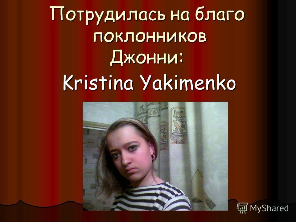 Потрудилась на благо поклонников Джонни: Kristina Yakimenko