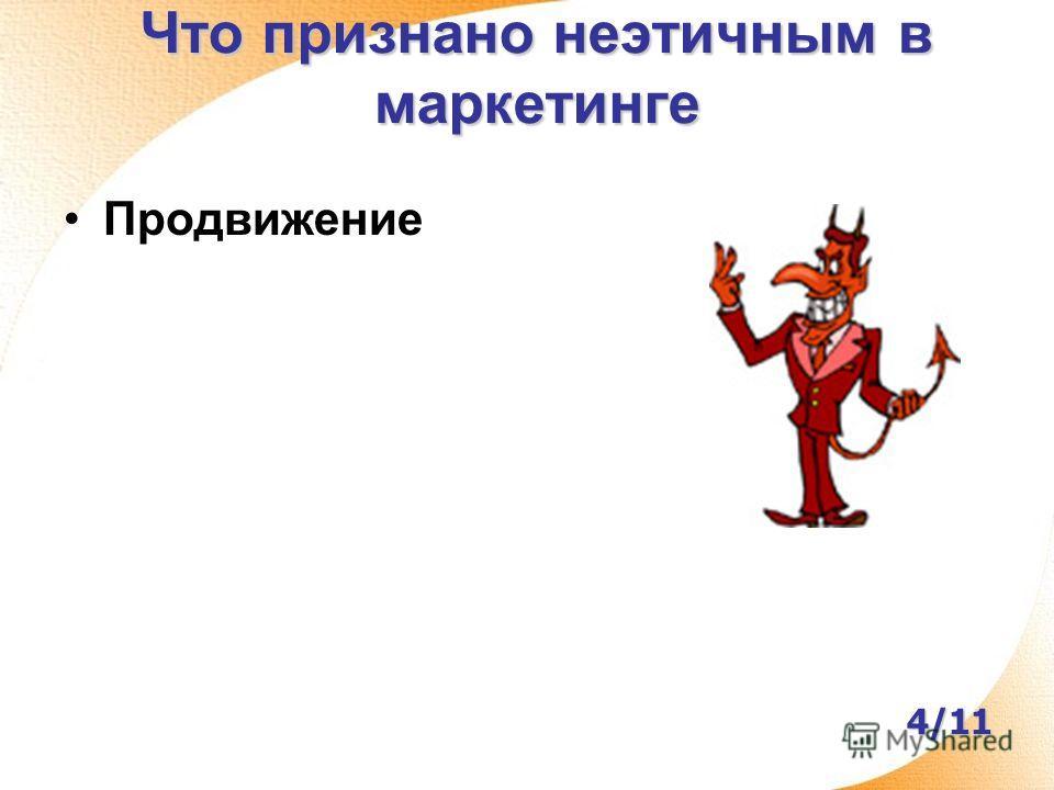 Что признано неэтичным в маркетинге Продвижение 4/11