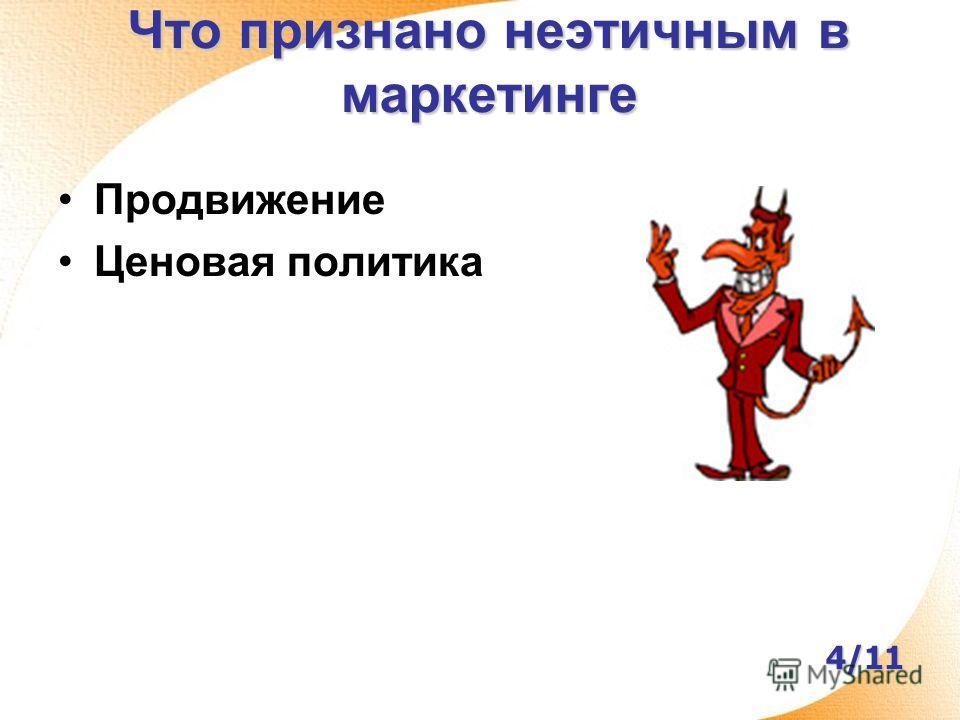 Что признано неэтичным в маркетинге Продвижение Ценовая политика 4/11