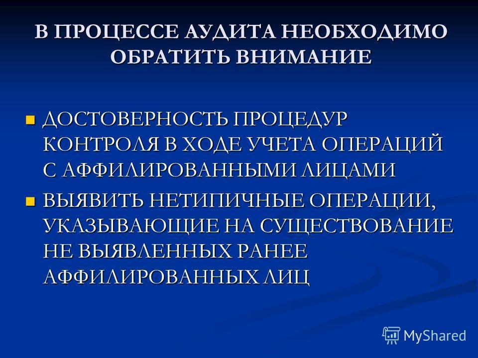 С АФФИЛИРОВАННЫМИ ЛИЦАМИ