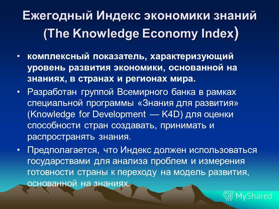 Ежегодный Индекс экономики знаний (The Knowledge Economy Index ) комплексный показатель, характеризующий уровень развития экономики, основанной на знаниях, в странах и регионах мира. Разработан группой Всемирного банка в рамках специальной программы