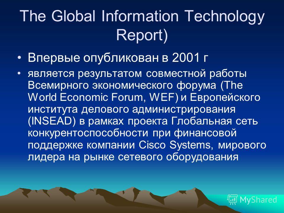 The Global Information Technology Report) Впервые опубликован в 2001 г является результатом совместной работы Всемирного экономического форума (The World Economic Forum, WEF) и Европейского института делового администрирования (INSEAD) в рамках проек