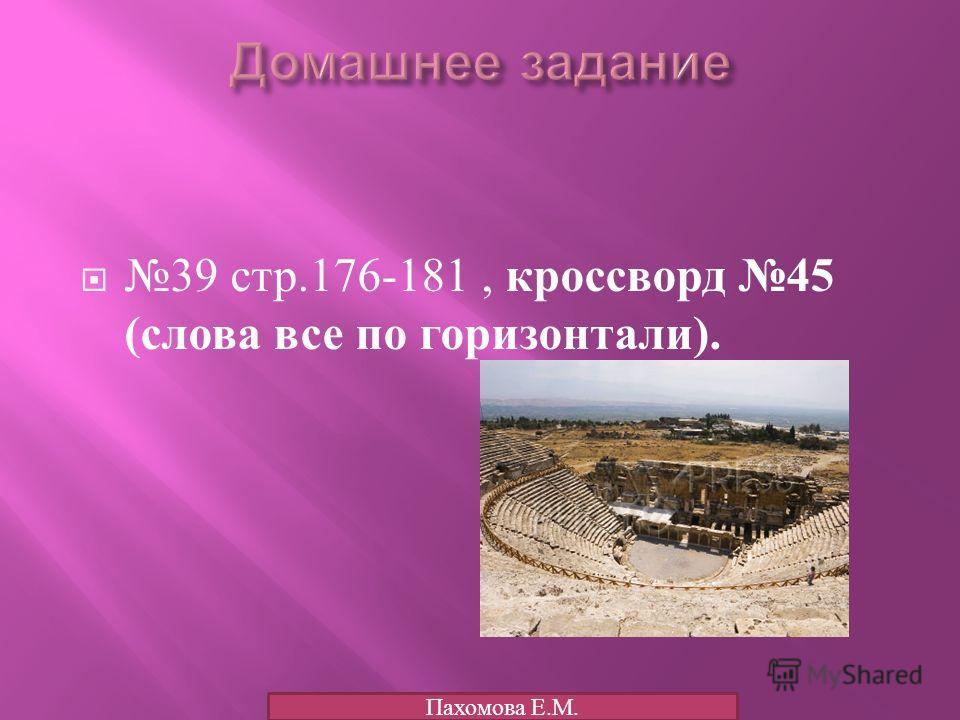 39 стр.176-181, кроссворд 45 ( слова все по горизонтали ). Пахомова Е.М.