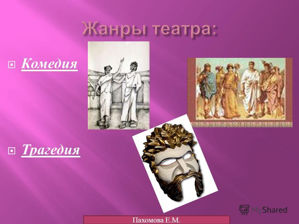 Комедия Трагедия Пахомова Е.М.
