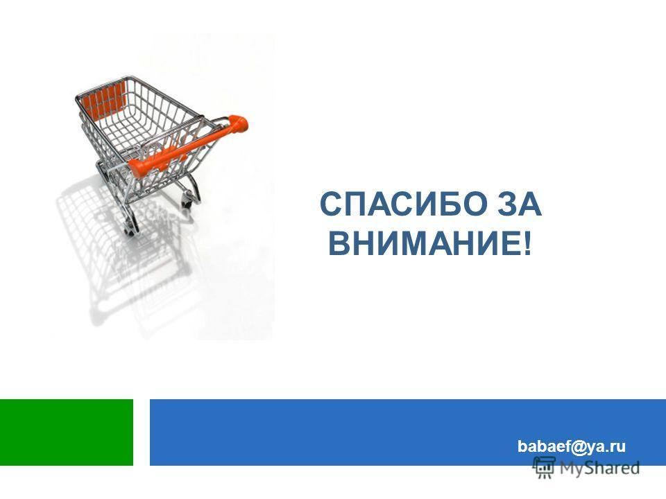 СПАСИБО ЗА ВНИМАНИЕ! babaef@ya.ru