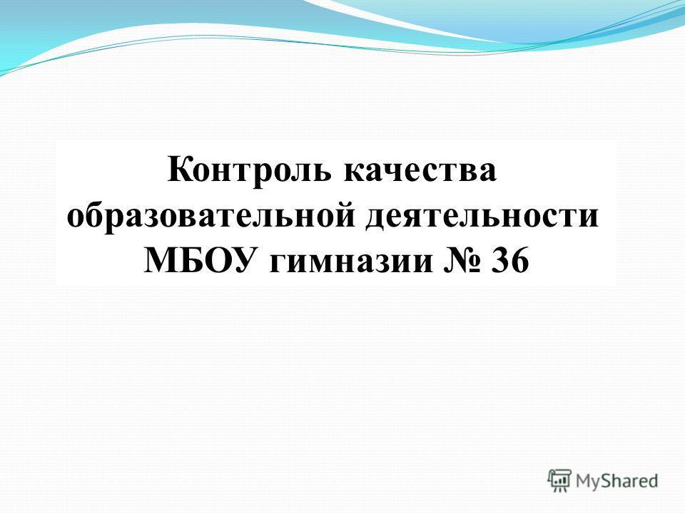 Контроль качества образовательной деятельности МБОУ гимназии 36