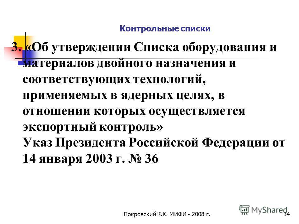 Покровский К.К. МИФИ - 2008 г.34 Контрольные списки 3. «Об утверждении Списка оборудования и материалов двойного назначения и соответствующих технологий, применяемых в ядерных целях, в отношении которых осуществляется экспортный контроль» Указ Презид